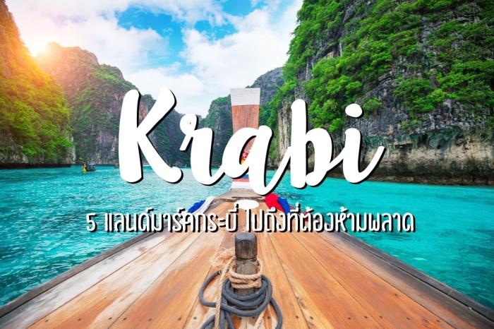 krabi_cover