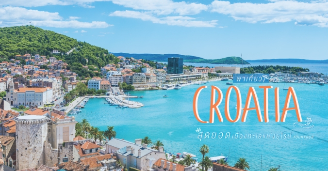 Croatia_cover